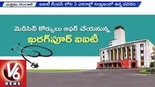 iit kharagpur to offer mbbs course by 2017   west bengal v6 news