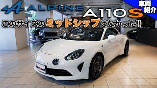 【bond cars Tokyo】Alpine A110S【車両紹介】