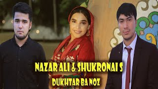 Назар Али ва Шукрона - Духтар ба ноз (Клипхои Точики 2020)