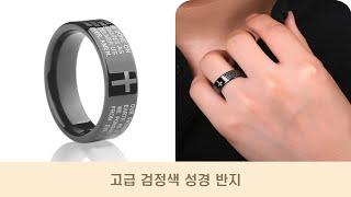 윙윙쇼핑 고급 검정색 성경 반지 상품소개