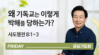 [오륜교회 금요기도회 김은호 목사 설교] 왜 기독교는 이렇게 박해를 당하는가? 2021-04-16