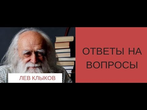 Лев Клыков. ОТВЕТЫ на ВОПРОСЫ