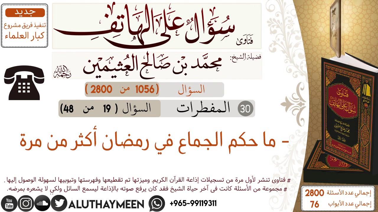 1056 ما حكم الجماع في رمضان أكثر من مرة سؤال على الهاتف ابن عثيمين Youtube