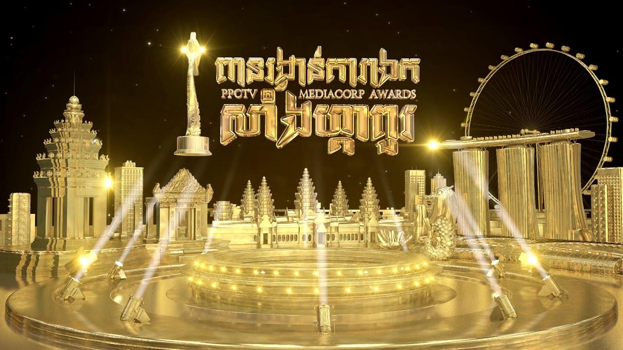 Star Award 2015 in Cambodia 3d animation tutorial cinema 4d, cinema 4d 3d  animation