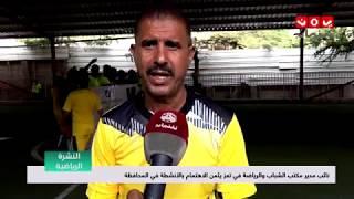 نائب مدير مكتب الشباب والرياضة في تعز يثمن الاهتمام بالانشطة في المحافظة