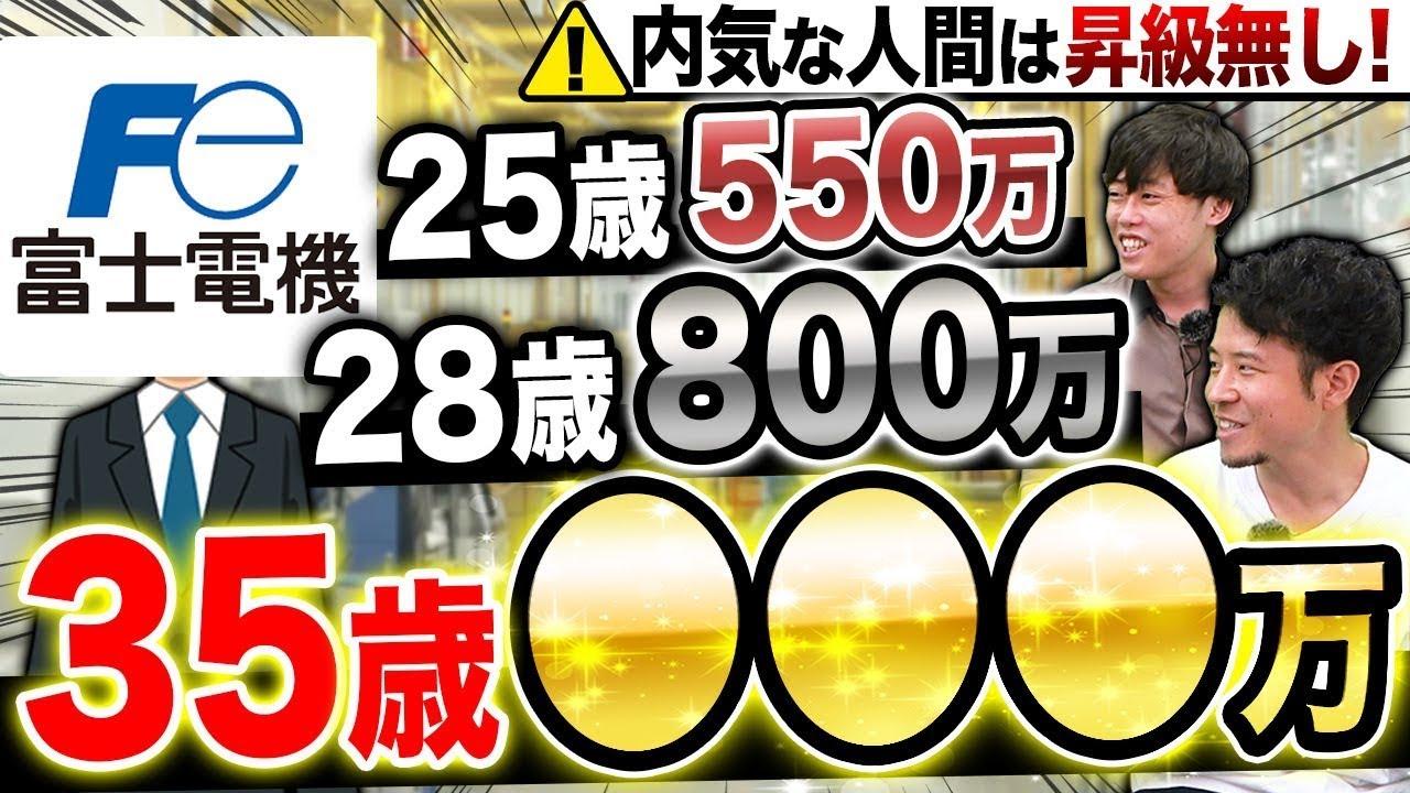 富士電機が登場!大手電機メーカーの社内事情を暴露(日立/三菱/東芝)|vol.901
