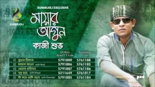Mayar Agun Album   Kazi Shuvo   Bangla New Song   Eid ul Azha 2016   Suranjoli   YouTube