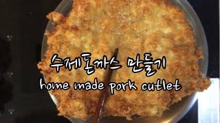 수제돈까스 만들기(homemade fork cutlet…