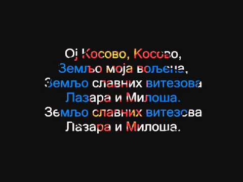 Ој Косово Косово Текст