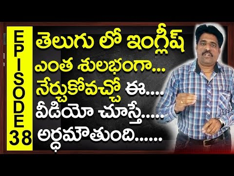 Spoken English Classes In Telugu Episode 38