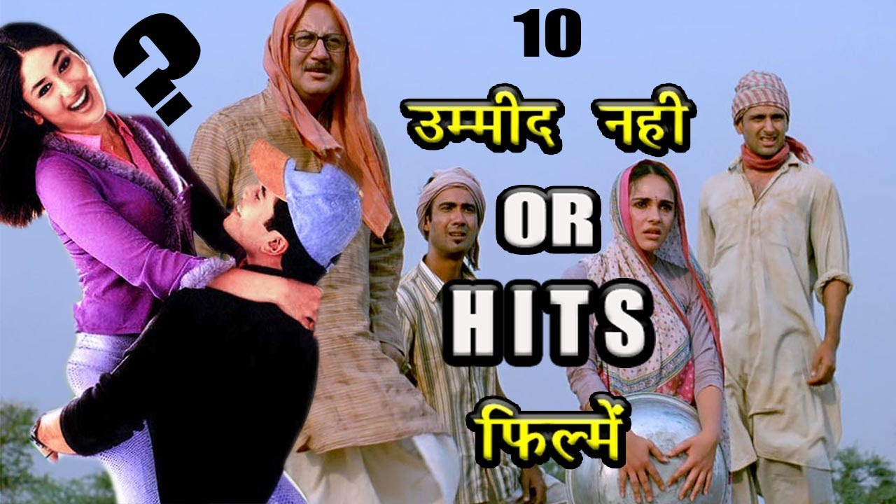 Download 10 Films That Were Unexpected Hits In Bollywood (Hindi)