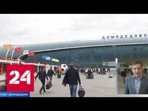 В Домодедове открывают новую галерею международных вылетов - Россия 24