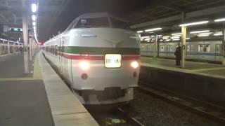 【警笛あり】中野駅を出発する183系 グレードアップあずさ色 thumbnail
