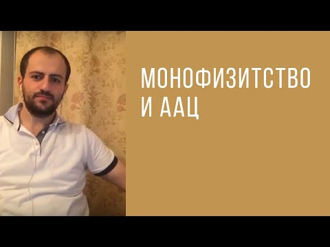 Монофизитство и Армянская Апостольская Церковь