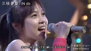 三枝夕夏(Yuka Saegusa) IN db:japanese pops & Rock Band Unit ERM:E...