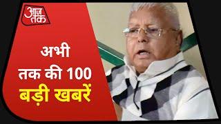 Hindi News Live:  देश-दुनिया की इस वक्त की 100 बड़ी खबरें I Shatak AajTak I Top 100 I Nov 25, 2020