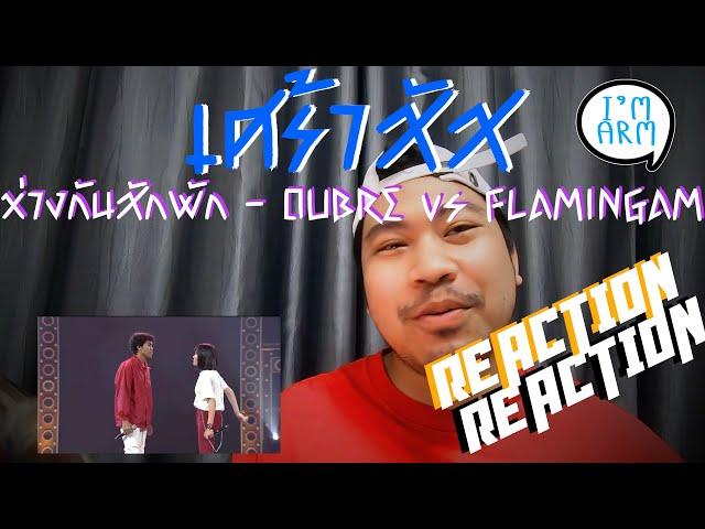 ห่างกันสักพัก - OUBRE vs FLAMINGAM THE RAPPER CIVIL WAR THAILAND | Reaction โคตรเศร้า EP.2 By แอมอาม
