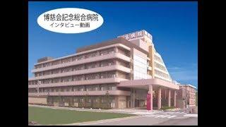 は くじ 会 記念 総合 病院