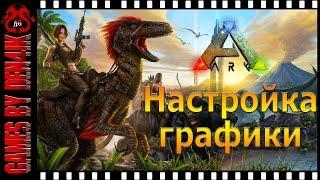 Ark Survival Evolved Настройка Графики - Повышаем FPS до 60(, 2015-07-13T12:09:53.000Z)