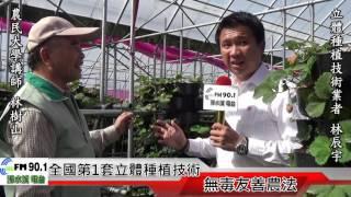 濁水溪新聞網-全國第一套 立體種植栽培法專題