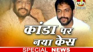 Gopal Kanda Par Naya Case | Special News | MH ONE NEWS