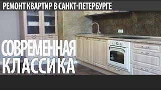 Ремонт квартир в Санкт-Петербурге Дизайн интерьера: современная классика<