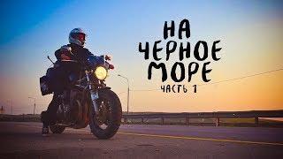 На САМОДЕЛЬНОМ мотоцикле на Черное море! Часть 1. Подготовка байка и путь на юг