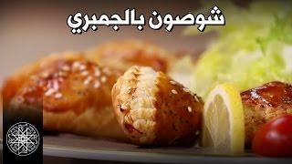 شميشة : وصفة سهلة وناجحة لتحضير شوصون بالجمبري (القمرون)