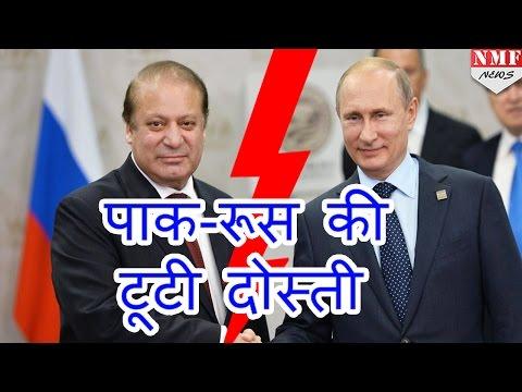 Uri हमले के बाद Russia ने Pakistan से तोड़ी दोस्ती, military exercise  रद्द