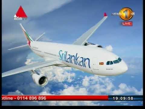 News1st Sinhala Prime Time, Saturday, September 2017, 7PM (09-09-2017)