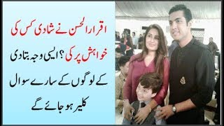 Iqrar Ul Hassan Clarifying About His Second Marriage with News Anchor Farah Yousaf