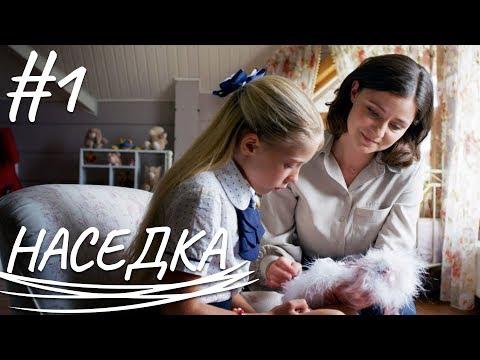 НАСЕДКА | Мелодрама | Сериал Выходного Дня | Серия 1