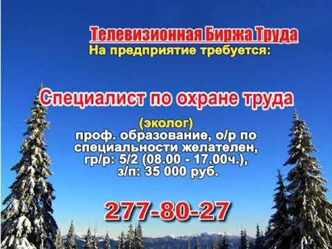 23 января _08.30_Работа в Нижнем Новгороде_Телевизионная Биржа Труда