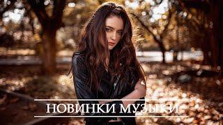 ХИТЫ 2020 ♫ ЛУЧШИЕ ПЕСНИ 2020, ТОП МУЗЫКА ИЮНЬ 2020, РУССКАЯ МУЗЫКА 2020, RUSSISCHE MUSIK 2020