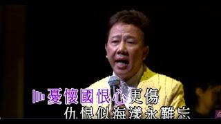 尹光 - 尹光新馬三小曲 (呂珊再閃星光夜演唱會Encore)