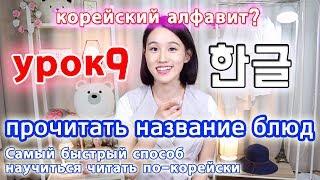 [УРОК9] Прочитать название блюд по-корейски/ Правила чтения4