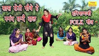 सास रोटी पोवै हे ननंद रांदै दाल - Haryanvi Lok Geet 2020 || Folk Ladies Song (गायिका मीनाक्षी मुकेश)