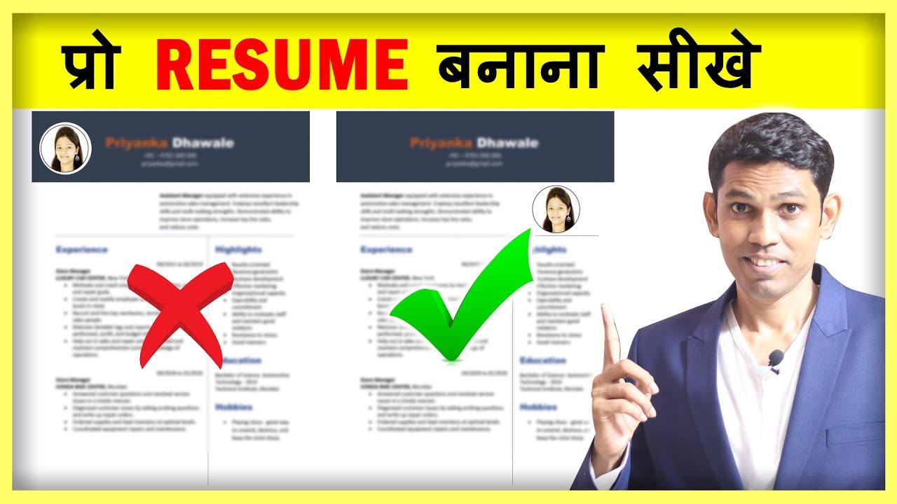 How to make Resume in Microsoft word? Make CV in Microsoft Word