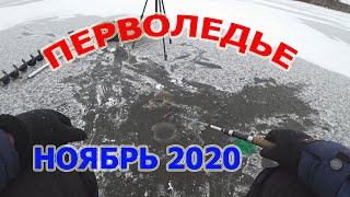 Рыбалка по первому льду 2020 Первый лед 4 см Перволедье ноябрь 2020 Грязное сало на костре mp4
