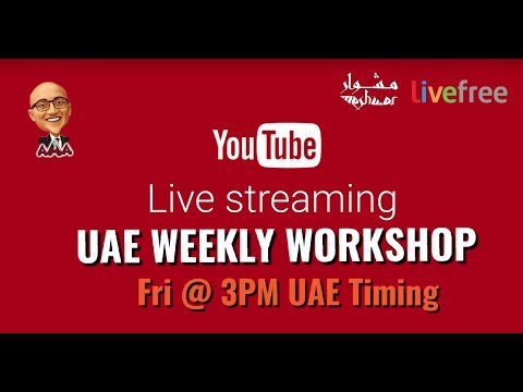 🔴  UAE WORKSHOP #1  (Fri 10Nov 2017)