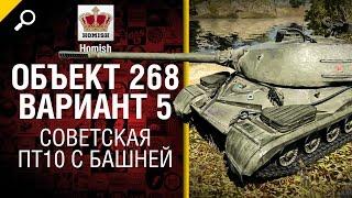 Объект 268 Вариант 5 - Башенная ПТ САУ СССР - Будь готов! - от Homish [World of Tanks]