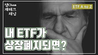 [ETF] 내 ETF가…