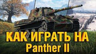 как играть на PANTHER II World of Tanks Blitz гайд / обзор
