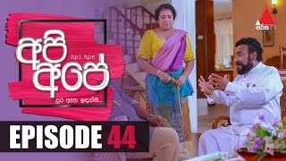 Api Ape | අපි අපේ | Episode 44 | Sirasa TV Thumbnail