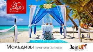 видео Лучшие романтические острова