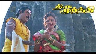 Thirumoorthy Full Movie HD