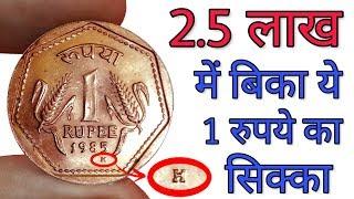 1 रूपये का सिक्का आपको लखपति बना सकता है 1 Rs coin value | selling 1 rupee coin in 2.5 lakh