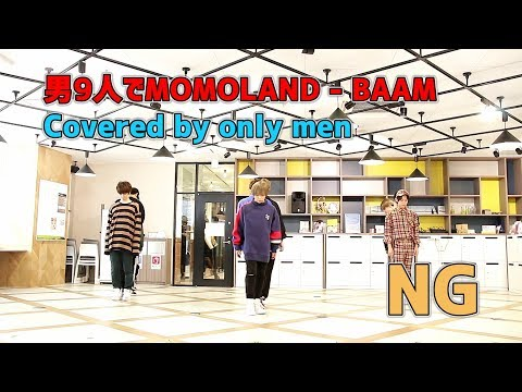 【NG集】男9人でMOMOLAND - BAAM Covered by only men