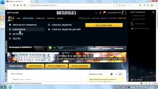 Как играть в Battlefield 3 по сети