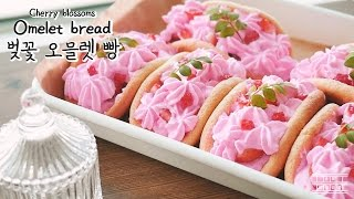 🌸Cherry blossoms Strawberry Omelet Bread~* : Cho